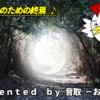 フリーBGM/音取-おんどり-