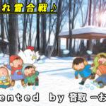 ダウンロード無料のフリーBGM:鼻たれ雪合戦
