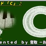 ダウンロード無料のフリーBGM:コード「C」