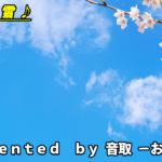 ダウンロード無料のフリーBGM:花吹雪