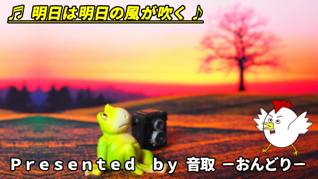 ダウンロード無料のフリーBGM:明日は明日の風が吹く