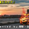 ダウンロード無料のフリーBGM:火の車ドライブ