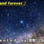 ダウンロード無料のフリーBGM:Now and forever